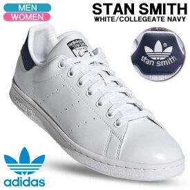 アディダスオリジナルス スニーカー adidas originals STAN SMITH スタンスミス ホワイト/カレジエイトネイビー メンズ レディースシューズ FX5501