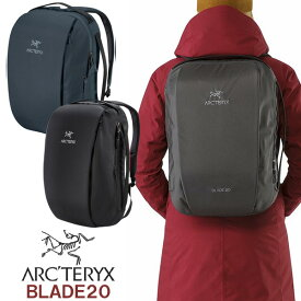 リュック 20L アークテリクス ARC'TERYX BLADE 20 ブレード20 バックパック 16179 メンズ レディース 鞄 カバン バッグ