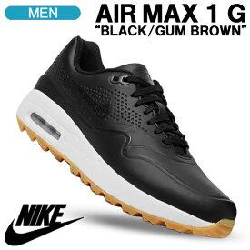 【USモデル】ナイキ ゴルフシューズ NIKE AIR MAX 1 G エアマックス 1 G ブラック/ガムライトブラウン スパイクレス メンズシューズ AQ0863-001