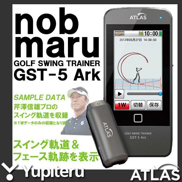 YUPITERU ユピテル ATLAS アトラス ゴルフスイングトレーナー GST-5 Ark