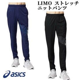 アシックス asics LIMO ストレッチニットパンツ メンズ トレーニング 2031B192