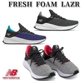 ニューバランス NewBalance FRESH FOAM LAZR メンズ ランニングシューズ D MLAZR SB2 SK2 SU2