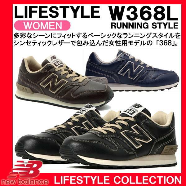 【送料無料】 スニーカー ニューバランス NewBalance 日本正規品 ライフスタイル レディース カジュアルシューズ W368L BL BW BN 2E