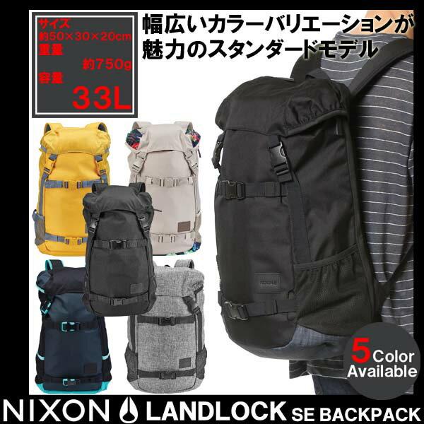 【特別企画!5,400円以上で送料無料!】【送料無料】 リュック ニクソン NIXON ランドロック バックパック LANDLOCK BACKPACK SE C2394 メンズ レディース 鞄 カバン バッグ