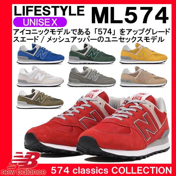 【送料無料】 スニーカー ニューバランス NewBalance 日本正規品 ライフスタイル メンズ レディース ランニングシューズ ML574