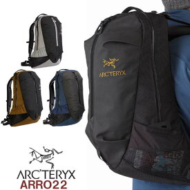 リュック 22L アークテリクス ARC'TERYX ARRO 22 アロー22 バックパック 6029 メンズ レディース 鞄 カバン バッグ