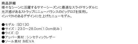 シャワーサンダルニューバランスNewBalance日本正規品ライフスタイルメンズレディースコンフォートスライドSD130SBSVWP