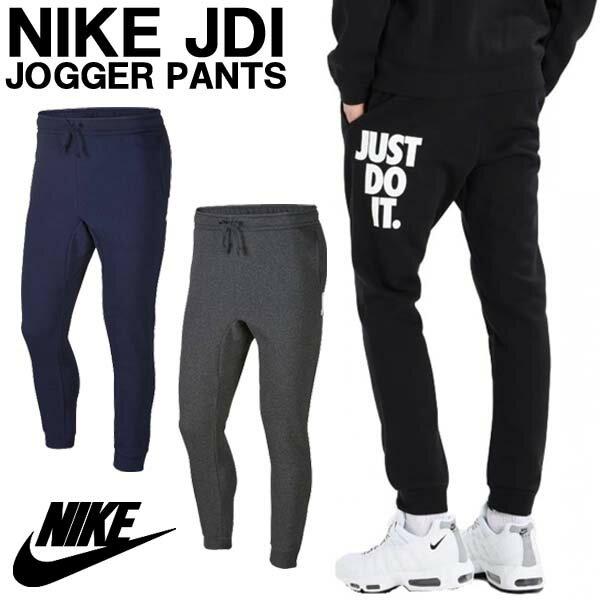 ジョガーパンツ 日本正規品 2018 NIKE NSW ナイキ JDI ジョガー パンツ メンズ 886500