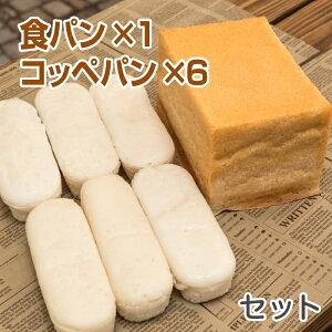 米粉パン 食パン(1.5斤)1本&コッペパン6本 セット ノングルテン米粉100%使用【冷凍でお届け】 ゴルマール