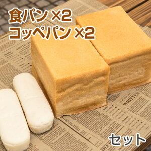 米粉パン 食パン(1.5斤)2本&コッペパン2本 セット ノングルテン米粉100%使用【冷凍でお届け】 ゴルマール