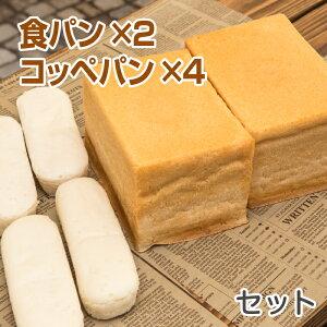 米粉パン 食パン(1.5斤)2本&コッペパン4本セット ノングルテン米粉100%使用【冷凍でお届け】 ゴルマール