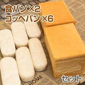 ノングルテン 米粉パン 食パン(1.5斤)2本&コッペパン6本セット ※アレルギー27品目不使用【冷凍でお届け】