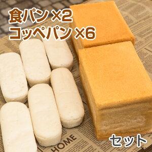 米粉パン 食パン(1.5斤)2本&コッペパン6本セット ノングルテン米粉100%使用【冷凍でお届け】 ゴルマール