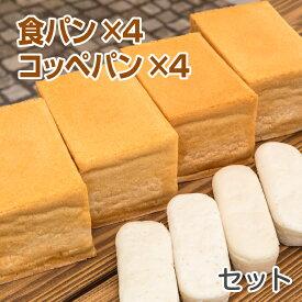 ノングルテン 米粉パン 食パン(1.5斤)4本&コッペパン4本セット ※アレルギー27品目不使用【冷凍でお届け】