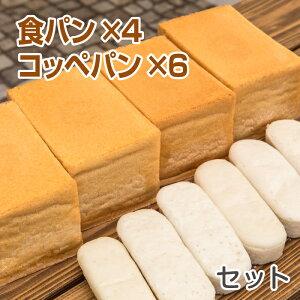 米粉パン 食パン(1.5斤)4本&コッペパン6本セット ノングルテン米粉100%使用【冷凍でお届け】 ゴルマール