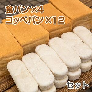 米粉パン 食パン(1.5斤)4本&コッペパン12本 セット ノングルテン米粉100%使用【冷凍でお届け】 ゴルマール