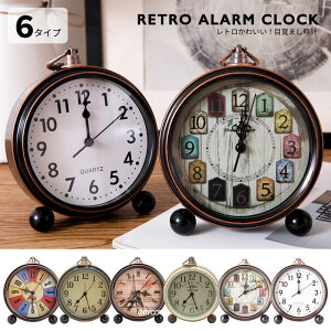 目覚まし時計 アンティーク アラーム 静音 置き時計 クラシック 置時計 レトロ 時計 おしゃれ かわいい インテリア 雑貨 プレゼント ギフト 贈り物 おうち時間 テーブル デスク 卓上 イラス