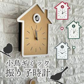 かっこう時計 からくり時計 鳩時計 掛け時計 壁掛け時計 掛時計 ウォールクロック かっこー時計 アナログ 北欧 動く 時報 ギミック 子供部屋 リビング おしゃれ かわいい