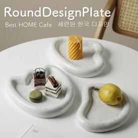 ラウンド デザイン プレート 磁器 お皿 食器 中皿 器 プレート 厚い 電子レンジ 食洗器 対応 おしゃれ かわいい 韓国 北欧 モダン シンプル インテリア 雑貨 カフェ ユニーク 個性的 おうち時間 新生活 パーティー 母の日 実用的 プレゼント
