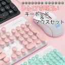 2点 セット キーボード マウス タイプライター風 メカニカル レトロ ゲーミング USB 有線 パステル 淡い バックライト…