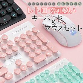 2点 セット キーボード マウス タイプライター風 メカニカル レトロ ゲーミング USB 有線 パステル 淡い バックライト 英語配列 ユニーク 個性的 かわいい おしゃれ 女 set シンプル クラシック デザイン DPI調節 人間工学 インテリア