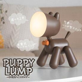 犬型ロボ LED デスクライト 調光 授乳ライト ベビーライト 卓上ライト 照明 ライト 読書灯 ナイトライト LEDライト スタンドライト ランプ 子供部屋 寝室 コードレス USB おもちゃ プレゼント ギフト 贈り物 クリスマス 子供 入学祝い 入園祝い