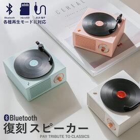 Bluetooth スピーカー 可愛い レトロ レコード型 コンパクト microSD メモリーカード オーディオ 重低音 USB充電 無線 置物 小物 雑貨 個性的 彼女 母 ホワイトデー 誕生日 記念日 ロマンチック 母の日 プレゼント 実用的 ギフト 贈り物