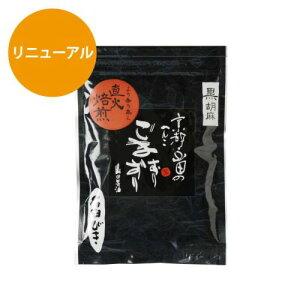 すりごま(黒) 60g