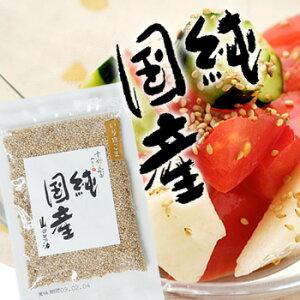 純国産 炒りごま(白) 30g   《京都へんこ山田製油》