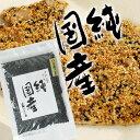 純国産 炒りごま(黒) 35g   《京都へんこ山田製油》