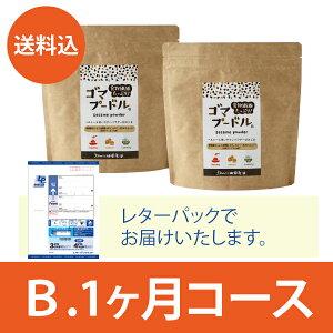 山田製油 ゴマプードル【B.1ヶ月コース】120g×2個 《京都へんこ山田製油》