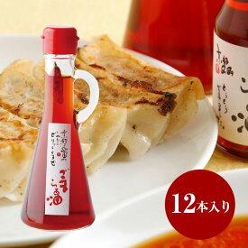 山田製油 ごまらぁ油 120g×12本入《京都へんこ山田製油》激辛、ラー油、辣油、唐辛子、調味料、京都、京都みやげ、辛味、料理、売れ筋