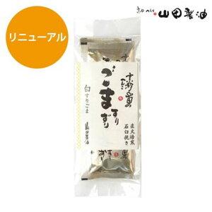 (新)山田製油 石臼挽き すりごま 小袋(白) 3g×10袋《京都へんこ山田製油》ゴマ 胡麻 ごま すり胡麻 白ごま お取り寄せ
