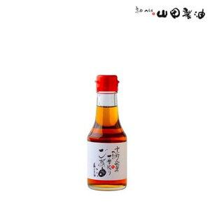 山田製油 ごま油卓上サイズ140g 《京都へんこ山田製油》