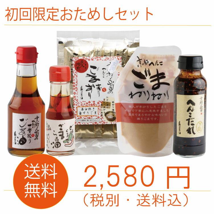初回限定おためしセット 《京都へんこ山田製油》