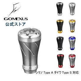 【送料無料】ゴメクサス パワーハンドルノブ 20mm アルミ シマノ Shimano TypeA ダイワ Daiwa Type S リール カスタム パーツ 交換 ナスキー 18 レガリス フリームス LT 用 Gomexus