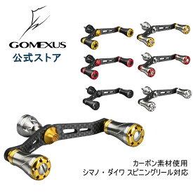 【送料無料】 ゴメクサス パワー ハンドル リール カスタム パーツ シマノ Shimano ダイワ Daiwa スピニングリール 用, 19 ヴァンキッシュ C3000 SDHHG セルテート LT3000CXH など用 98mm カーボン製 ノブ 付き Gomexus