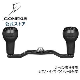 【送料無料】 ゴメクサス カーボン クランク ダブル ハンドル 95mm リール カスタム パーツ シマノ Shimano ダイワ Daiwa アブガルシア Abu Garcia 用 16 アルデバラン BFS XG タトゥーラ 用 本体 TPEノブ付き Gomexus