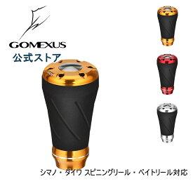 【送料無料】ゴメクサス パワーハンドルノブ 20mm EVA製 シマノ Shimano TypeA ダイワ Daiwa Type S リール カスタム パーツ 交換 ナスキー 18 レガリス フリームス LT 用 Gomexus