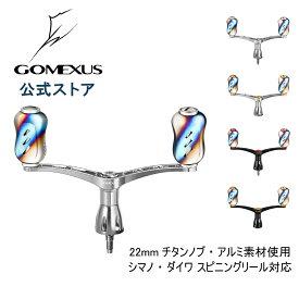 【送料無料】 ゴメクサス (Gomexus) ダブル ハンドル 98mm シマノ (Shimano) ダイワ (Daiwa) スピニングリール 用 20 ルビアス LT 2500 など用 超々ジュラルミン製 チタンノブ付き