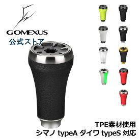 【送料無料】ゴメクサス パワーハンドルノブ 20mm TPE製 シマノ Shimano TypeA ダイワ Daiwa Type S リール カスタム パーツ 交換 ナスキー 18 レガリス フリームス LT 用 Gomexus