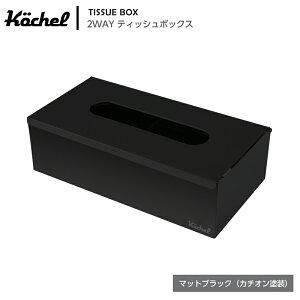 Kochel(ケッヘル) ティッシュケース ステンレス 2way 平置き 壁掛け 黒 ブラック カチオンブラック仕上げ