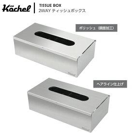 Kochel(ケッヘル) ティッシュケース ステンレス 2way (平置き/壁掛け) 2色(鏡面仕上げ/ヘアライン仕上げ)