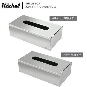 Kochel(ケッヘル) ティッシュケース ステンレス 2way (平置き/壁掛け) 2色(鏡面仕上げ/ヘアライン仕上げ/シルバー)