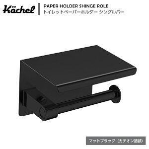 Kochel(ケッヘル) トイレットペーパーホルダー ステンレス スマホテーブル シングルロール バータイプ マットブラックカチオン塗装