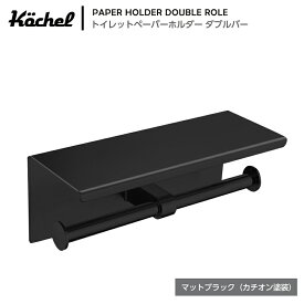 Kochel(ケッヘル) トイレットペーパーホルダー ステンレス スマホテーブル ダブル ロール バータイプ 黒 ブラック マットブラックカチオン塗装 2連