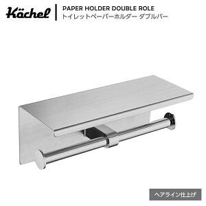 Kochel(ケッヘル) トイレットペーパーホルダー ステンレス スマホテーブル ダブル ロール 2連 バータイプ シルバー ヘアライン仕上げ おしゃれ