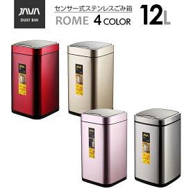 ゴミ箱 自動 自動開閉 センサー JAVA ジャバ Rome ステンレス ゴミ箱 12L フタ付き ダストボックス 角型 スリムタイプ インナーボックス付き 15Lゴミ袋対応 【リアルタイムランキング1位獲得】
