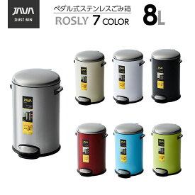 JAVA ジャバ Rosly ペダル式 ゴミ箱 ステンレス 8L フタ付き ダストボックス 丸型 スリムタイプ インナーボックス付き 10Lゴミ袋対応【送料無料:北海道・沖縄・一部離島は対象外】