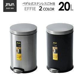 ペダル式 ゴミ箱 ステンレス 20L JAVA ジャバ Effie フタ付き ダストボックス 丸型 スリムタイプ インナーボックス付き 30Lゴミ袋対応【送料無料:北海道・沖縄・一部離島は対象外】